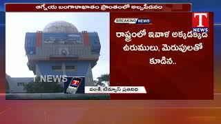 Weather Updates   Rains In Telangana   TNews Telugu