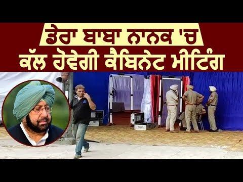 Exclusive: Dera Baba Nanakमें कल होगी Punjab Cabinet की Meeting