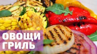 Овощи ГРИЛЬ 🍆🌶️🌽🥕 в домашних условиях
