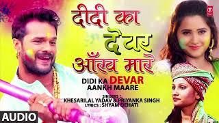 DIDI KA DEVAR AANKH MAARE | Latest Bhojpuri Holi Song 2019 | KHESARI LAL YADAV, PRIYANKA SINGH