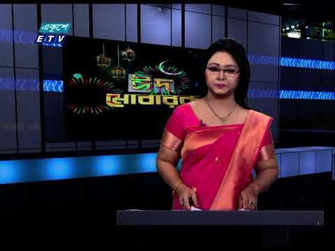 01 AM News || রাত ০১টার সংবাদ || 18 May 2021 || ETV News