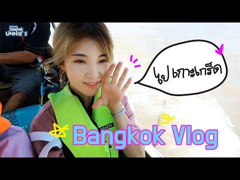 방콕여행 | สาวเกาหลี เที่ยวกรุงเทพฯ | BangKok Travel Vlog