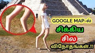 Unusual things caught in Google Map  |  கூகுள் மேப்பில் சிக்கிய சில விநோதங்கள்| Tamil Info