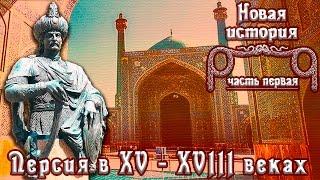 Персия в XVI - XVIII вв. (рус.) Новая история