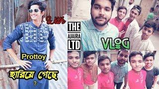 Prottoy হারিয়ে গেছে | Vlog With The Ajaira LTD | Prottoy Heron | Rayhan Khan | The Ajaira LTD
