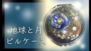 【UVレジン 】宇宙のピルケース 作ってみた✨地球が浮かぶ オーロラと月の歯車が美しい♪簡単な作り方DIY Resin