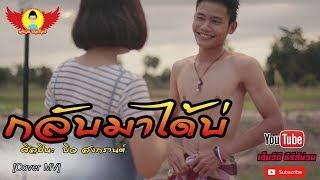กลับมาได้บ่ - บิว สงกรานต์ | เซิ้ง-Music 【Cover MV】