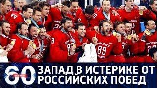 60 минут. Заказная истерика: кому не дают покоя олимпийские победы России? От 26.02.18