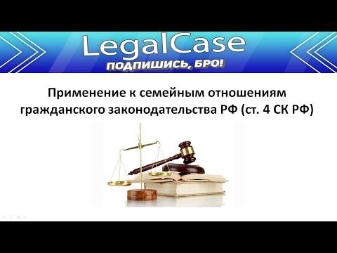 Применение к семейным отношениям гражданского законодательства РФ