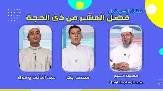 فضل العشر من ذى الحجة خطباء المستقبل مع الشيخ عبد الوهاب الداودى