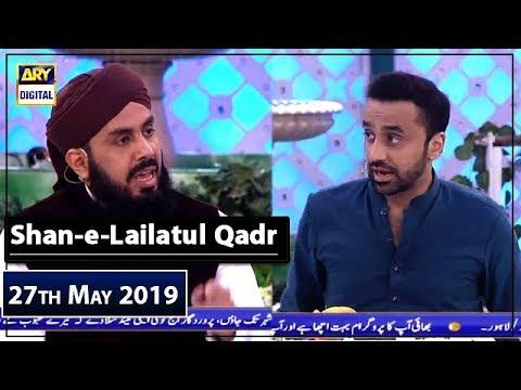 Shan-e-Lailatul Qadr |Topic : Hazrat ALI (R.A) | 27th May 2019