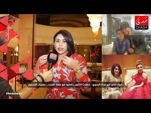 حوار خاص مع نجاة الرجوي :  حفلات الخليج ــ فطور مع سعد لمجرد ــ عمليات التجميل