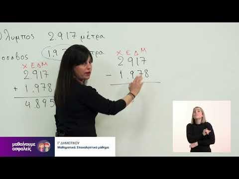 Μαθηματικά | Επαναληπτικό Μάθημα | Γ' Δημοτικού Επ. 240