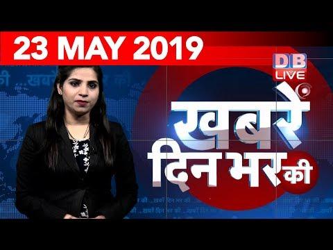 23 May 2019 | दिनभर की बड़ी ख़बरें | Today's News Bulletin | Hindi News India |Top News | #DBLIVE (видео)