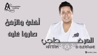 تحميل اغاني حاتم العراقي اغنية مسلسل العرضحالجي مع الكلمات MP3