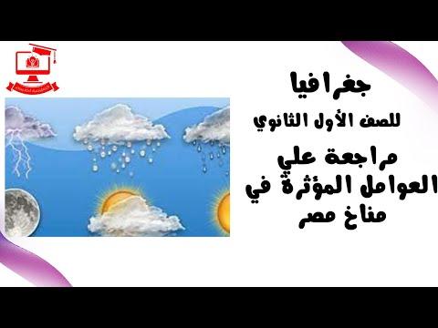 جغرافيا للصف الأول الثانوي 2021 - الحلقة 24 - مراجعة علي العوامل المؤثرة في مناخ مصر