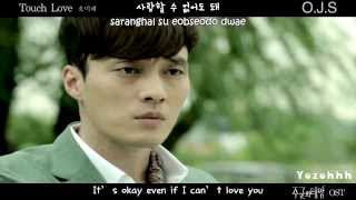 T Yoon Mi Rae (윤미래) - Touch Love MV  (Master's Sun OST) [ENGSUB + Romanization + Hangul]