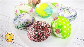 Украшаем Яйца на Пасху! Просто, Красиво и Необычно! | Юлия Ковальчук
