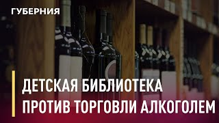 Детская библиотека против магазина алкогольной продукции