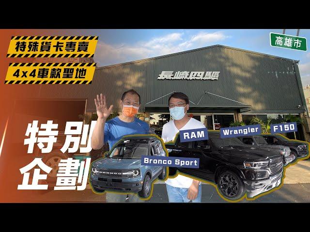 【特別企劃】高雄 長崎四驅|4x4聖地 特殊貨卡專賣店【7Car小七車觀點】