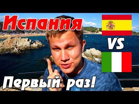 , title : 'Первый раз в Европе – Испания. Первые впечатления, еда, пляж Ллорет де Мар. Испания или Италия?'