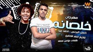 مهرجان خلصانه (سلام سلام بسلامه) - اداء : حسن البرنس و احمد عيد || توزيع الخضري || انتاج الوعد 2019