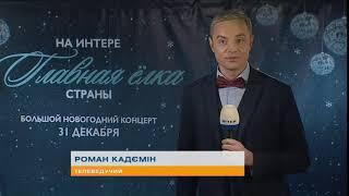 Роман Кадемин поздравляет всех с наступающими праздниками!