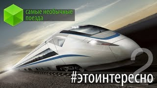#этоинтересно | Выпуск 2: Самые необычные поезда и железные дороги