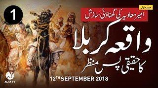 EP1 - Waqia Karbala Ka Haqeeqi Pas Manzar | ALRA TV | Younus AlGohar
