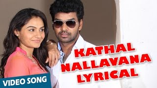 Official: Kathal Nallavana Song with Lyrics | Valiyavan | Jai, Andrea Jeremiah | D.Imman