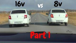 Кто быстрей? Granta 16v VS Granta 8v. Вечный спор!!