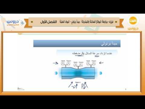 الثاني الثانوي | الفصل الدراسي الأول 1438 | فيزياء | مراجعة الموائع السائلة والمتحركة