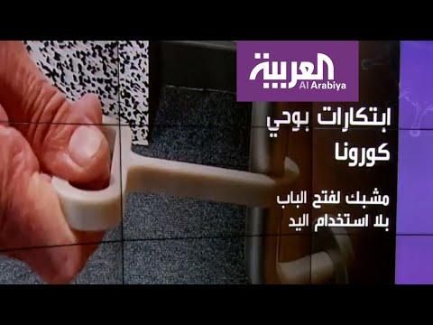 العرب اليوم - شاهد: اختراعات لم نكن لنراها لولا