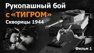 """Рукопашный бой с """"Тигром"""""""