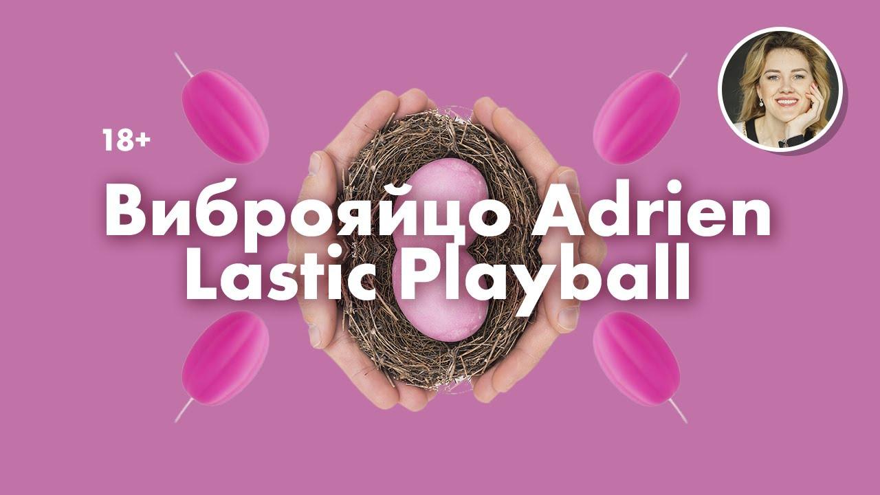 Проводное виброяйцо Adrien Lastic Playball