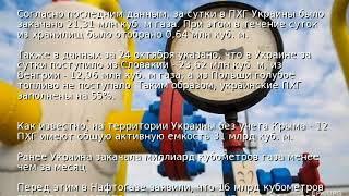 Украина заполнила свои хранилища газа на 55%