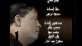 تحميل و مشاهدة كليب انا مش عارفني الاصلي للنجم عبد الباسط حمودة YouTube MP3