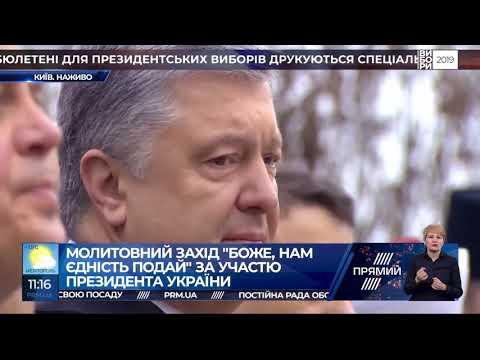 """Молитовний захід """"Боже, нам єдність подай"""" за участю президента України"""