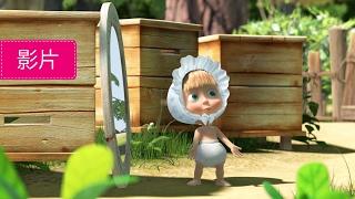 瑪莎與熊 - 洗衣日 (第18集)