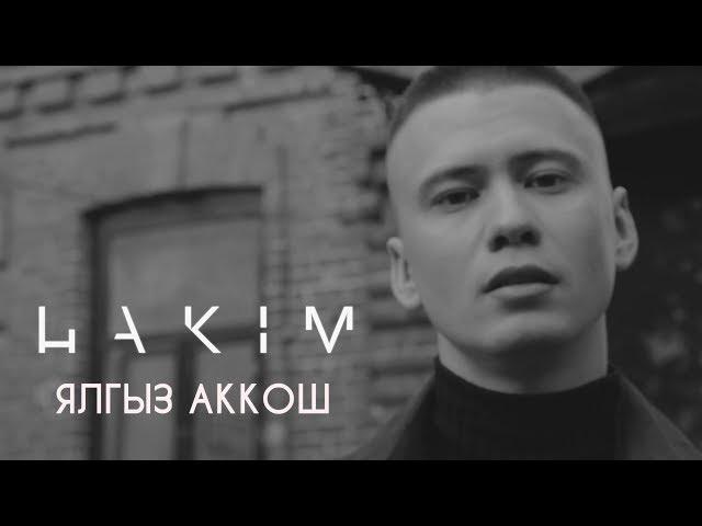 ХӘким — Ялгыз аккош — клип