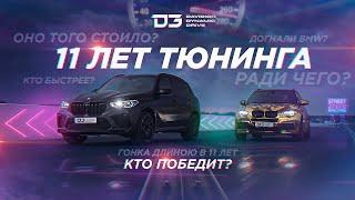 D3 Золотой BMW X5M VS BMW X5M 2020