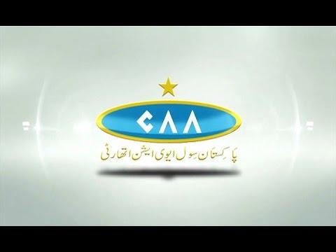 Documentary of Pakistan Civil Aviation Authority