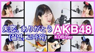 [AKB48/실연,고마워] cover by Naomi(Korean.Ver)