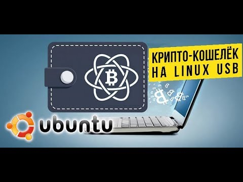 CRYPTO-wallet on LINUX UBUNTU on usb flash / криптокошелек флешке с линуксом