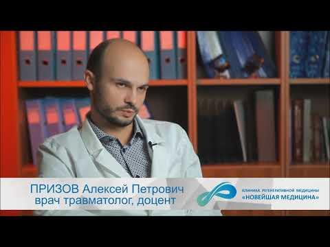 PRP терапия — введение в сустав обогащенной плазмы