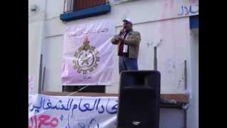preview picture of video 'كلمة الأخ حسن عامر مفتش حزب الإستقلال العرائش  UGTM'