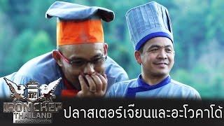 Iron Chef Thailand - S5 EP66 - สถานีวิจัยโครงการหลวงอินทนนท์ ปลาสเตอร์เจียนและอะโวคาโด้