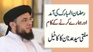 How to spent the month of Ramadan | Mufti Syed Adnan Kakakhail