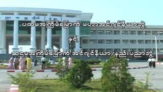 preview picture of video '2009   Graduation Ceremony  TU   Monywa'