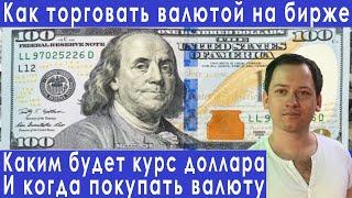 Как начать торговать на бирже сколько нужно денег прогноз курса доллара рубля валюты на март 2020